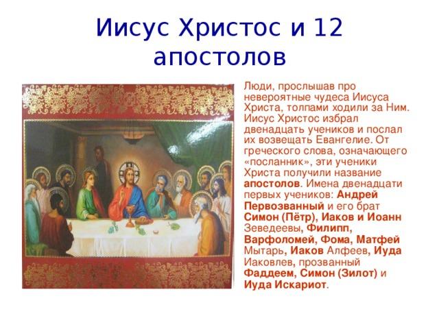 Иисус Христос и 12 апостолов