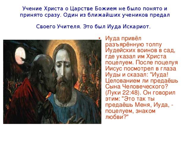 Учение Христа о Царстве Божием не было понято и принято сразу. Один из ближайших учеников предал Своего Учителя. Это был Иуда Искариот.