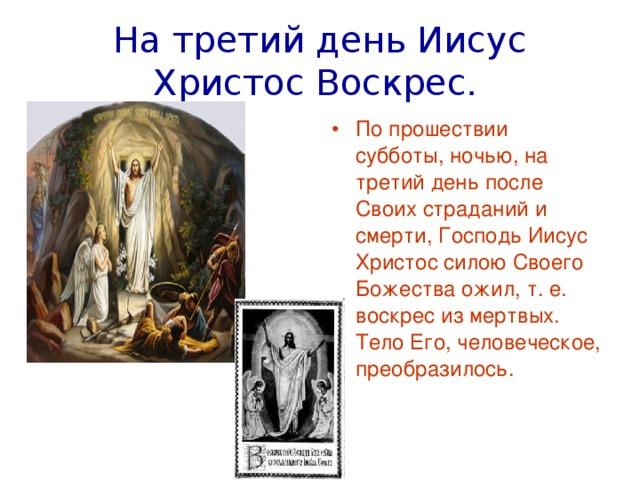 На третий день Иисус Христос Воскрес .