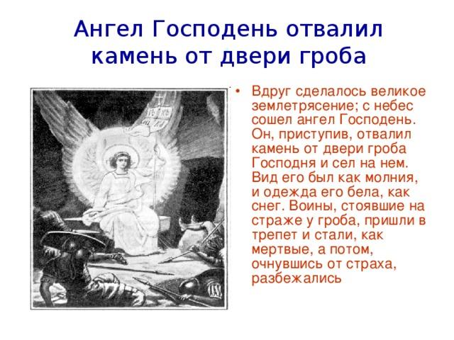 Ангел Господень отвалил камень от двери гроба