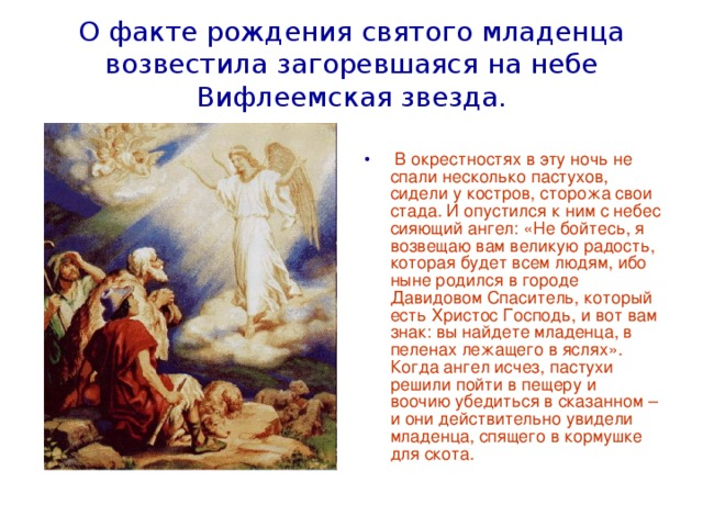 О факте рождения святого младенца возвестила загоревшаяся на небе Вифлеемская звезда.