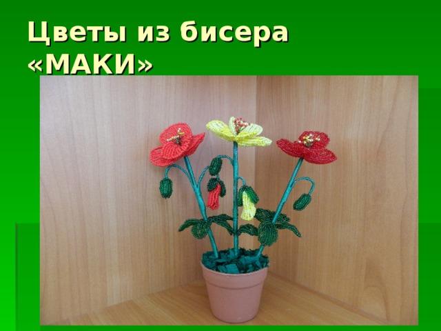 Цветы из бисера «МАКИ»
