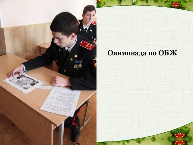 Олимпиада по ОБЖ