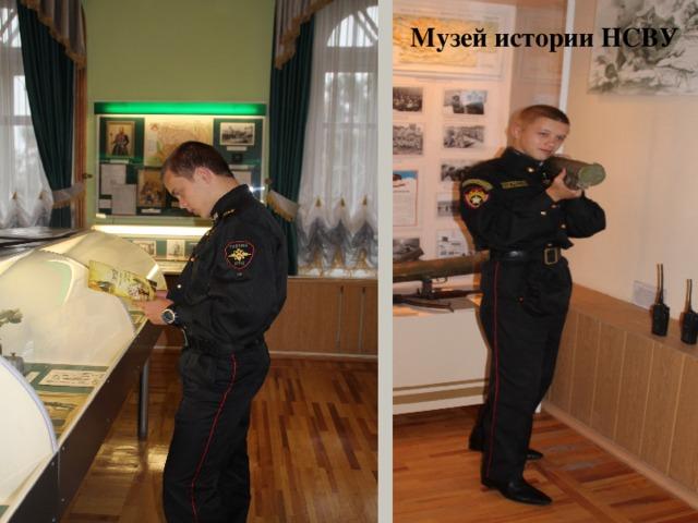 Музей истории НСВУ