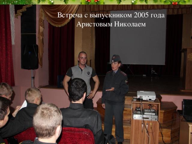 Встреча с выпускником 2005 года Аристовым Николаем