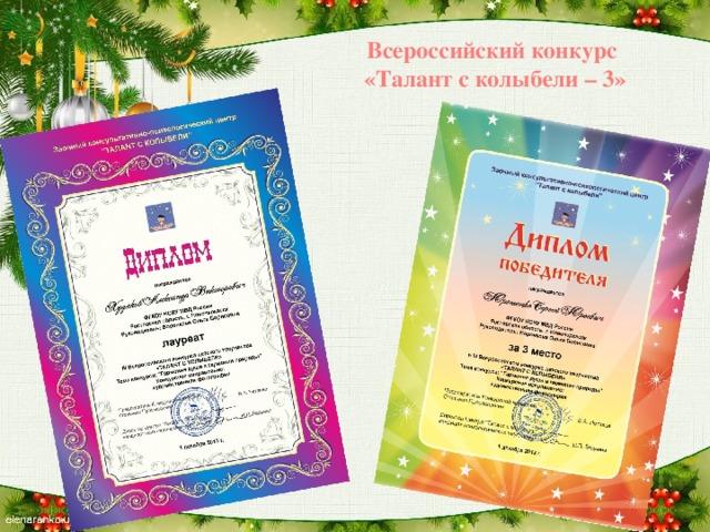 Всероссийский конкурс «Талант с колыбели – 3»