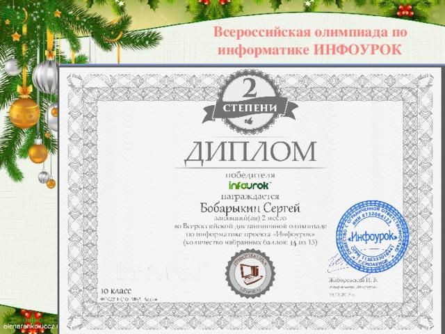 Всероссийская олимпиада по информатике ИНФОУРОК