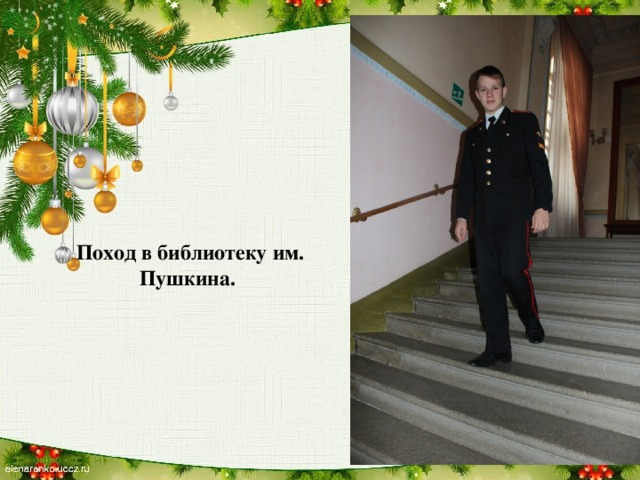 Поход в библиотеку им. Пушкина.