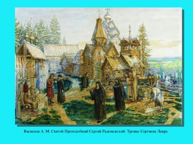 Васнецов А. М. Святой Преподобный Сергий Радонежский. Троице-Сергиева Лавра