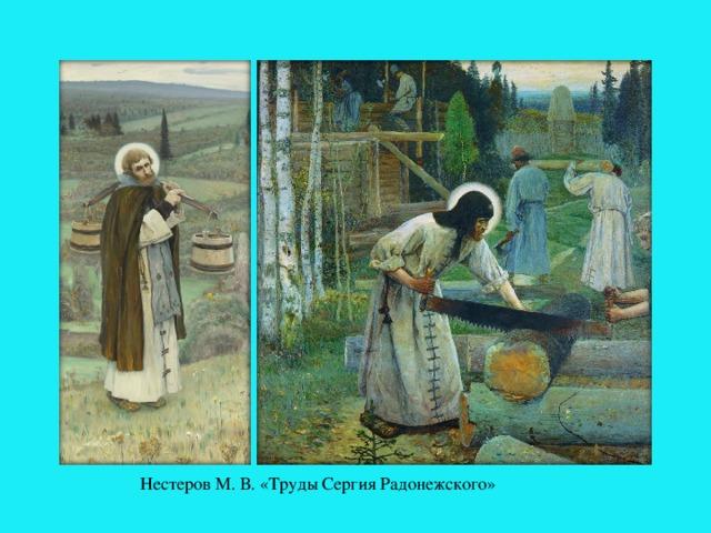 Нестеров М. В. «Труды Сергия Радонежского»