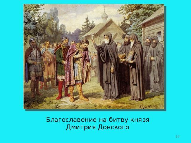 Благославение на битву князя Дмитрия Донского