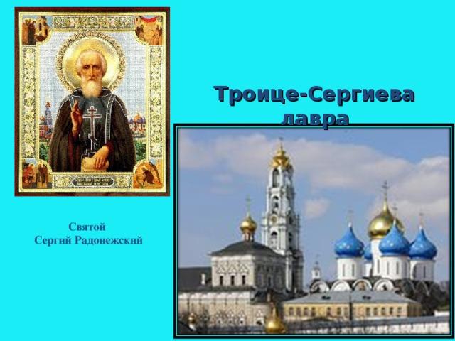 Троице-Сергиева лавра Святой  Сергий Радонежский