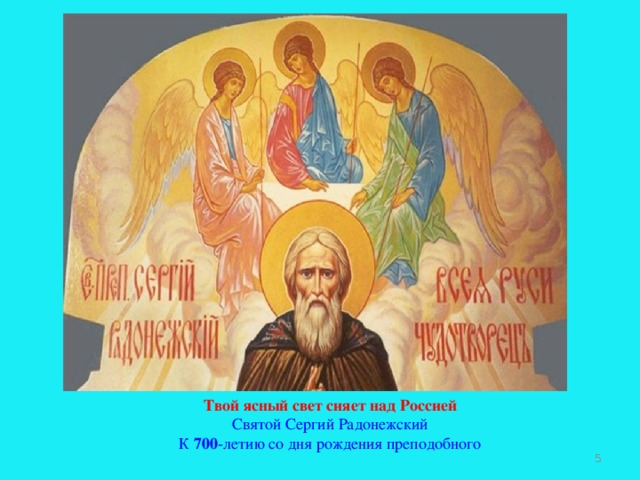 Твой ясный свет сияет над Россией Святой Сергий Радонежский К 700 -летию со дня рождения преподобного