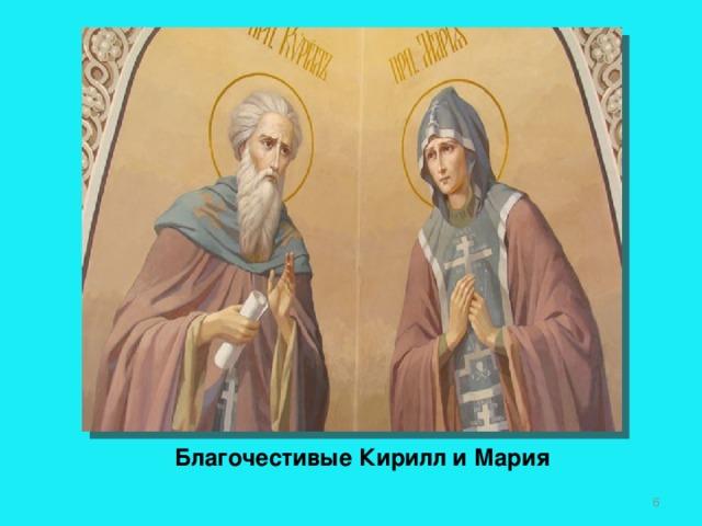 Благочестивые Кирилл и Мария