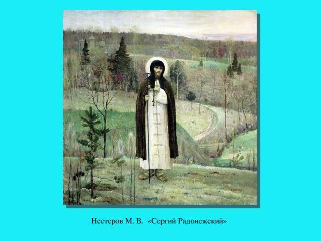 Нестеров М. В. «Сергий Радонежский»