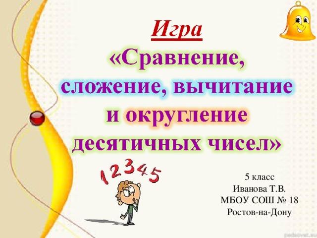 5 класс Иванова Т.В. МБОУ СОШ № 18 Ростов-на-Дону