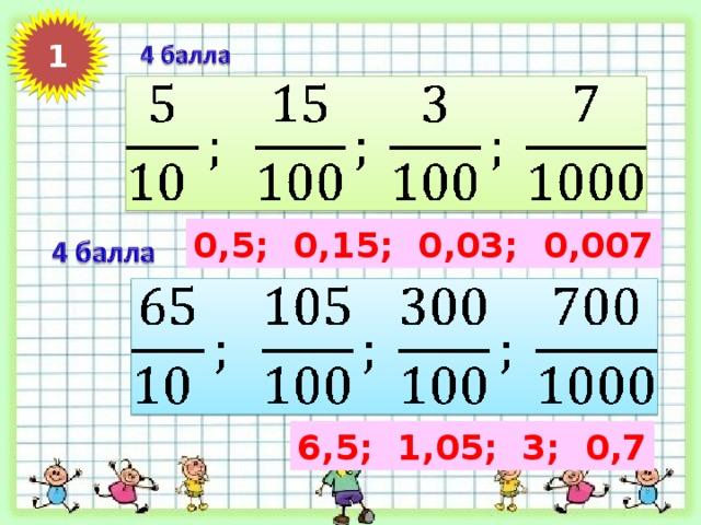 1 0,5; 0,15; 0,03; 0,007 6,5; 1,05; 3; 0,7