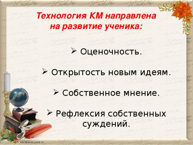 Технология КМ направлена на развитие ученика: