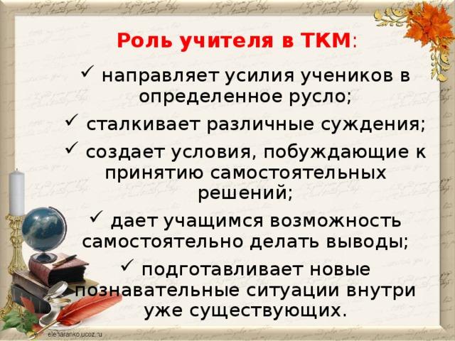 Роль учителя в ТКМ :