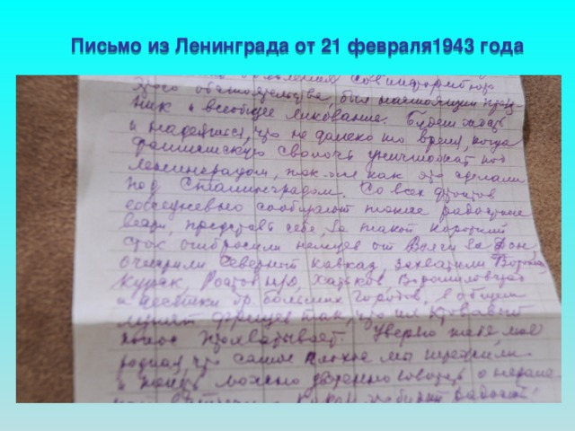 Письмо из Ленинграда от 21 февраля1943 года
