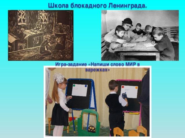 Школа блокадного Ленинграда. Игра-задание «Напиши слово МИР в варежках» В школе .
