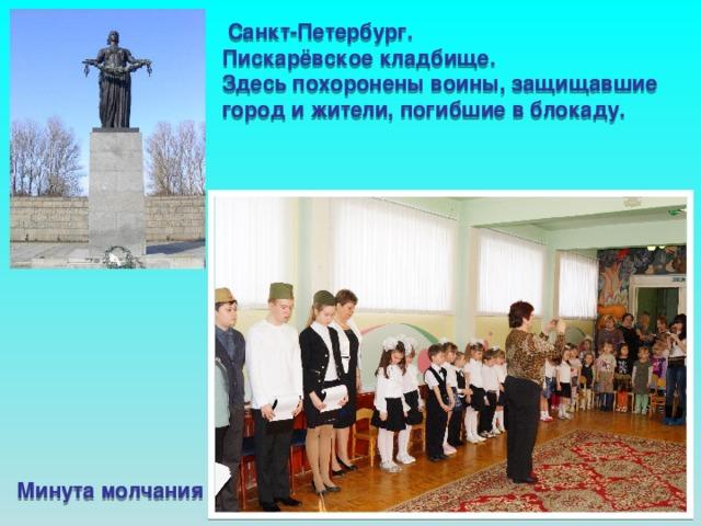 Санкт-Петербург. Пискарёвское кладбище. Здесь похоронены воины, защищавшие город и жители, погибшие в блокаду. Минута молчания Санкт-Петербург. Пискарёвское кладбище. Здесь похоронены воины, защищавшие город и жители, погибшие в блокаду.