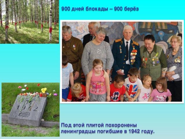 900 дней блокады – 900 берёз Под этой плитой похоронены ленинградцы погибшие в 1942 году. Под этой плитой похоронены ленинградцы погибшие в 1942 году.
