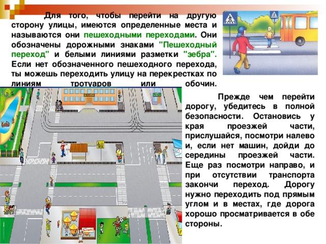 Для того, чтобы перейти на другую сторону улицы, имеются определенные места и называются они пешеходными переходами . Они обозначены дорожными знаками