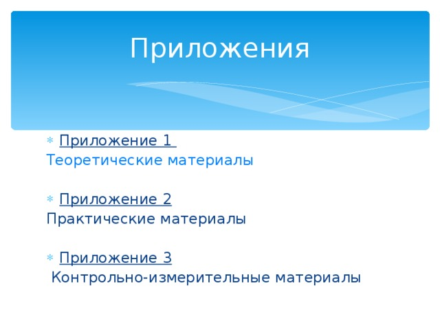 Приложения Приложение 1 Теоретические материалы Приложение 2 Практические материалы Приложение 3  Контрольно-измерительные материалы