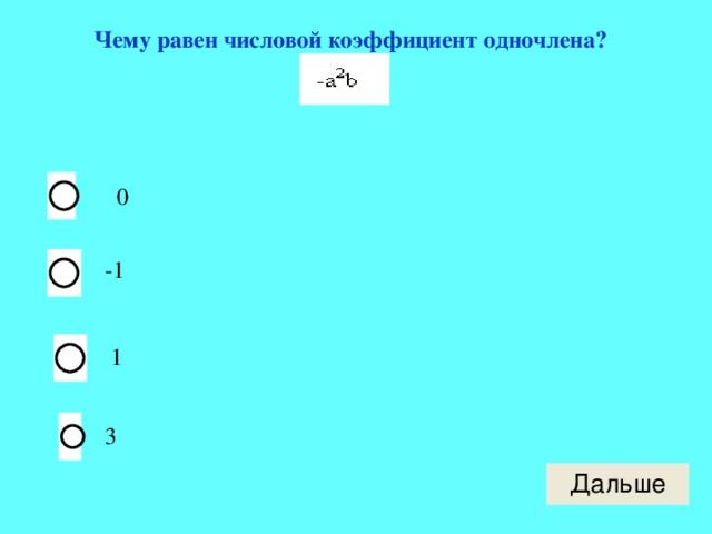 Чему равен числовой коэффициент одночлена?