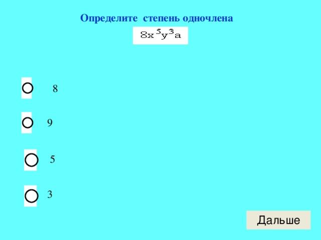 Определите степень одночлена