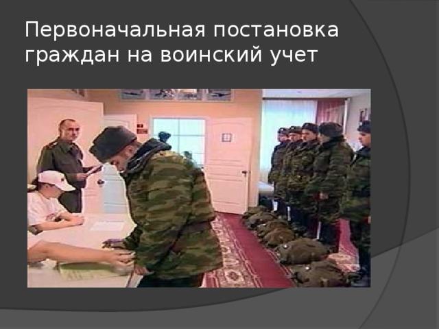 Первоначальная постановка граждан на воинский учет