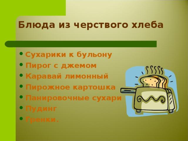 Блюда из черствого хлеба