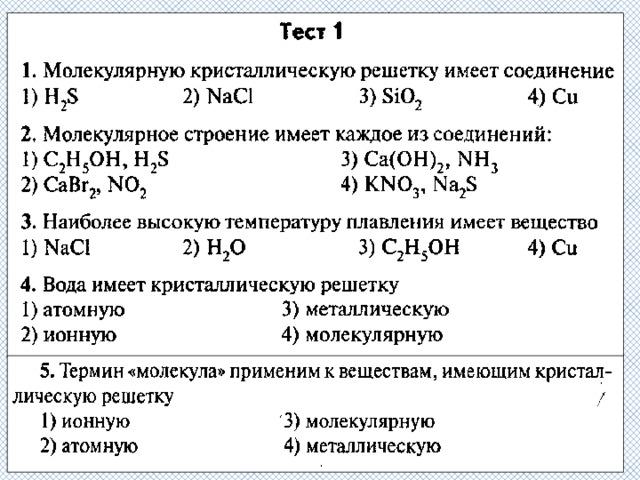 Вещества молекулярного и немолекулярного строения доклад 8126