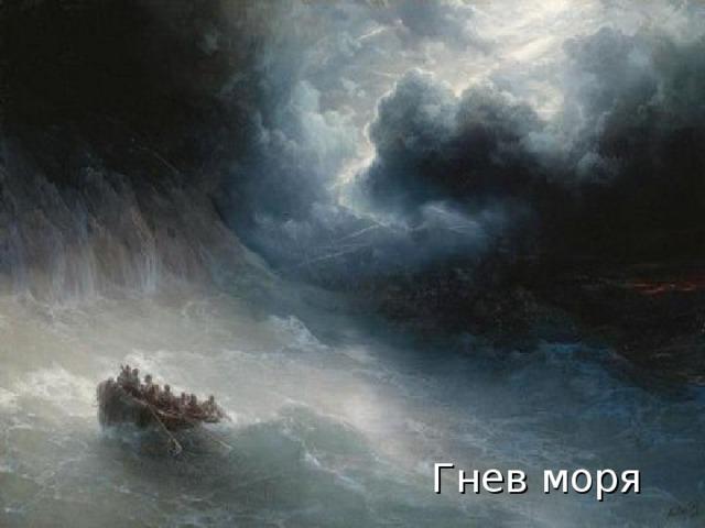 Гнев моря