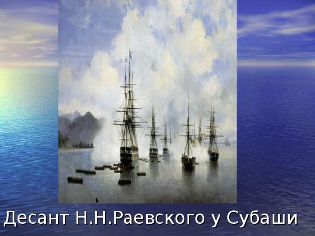 Десант Н.Н.Раевского у Субаши