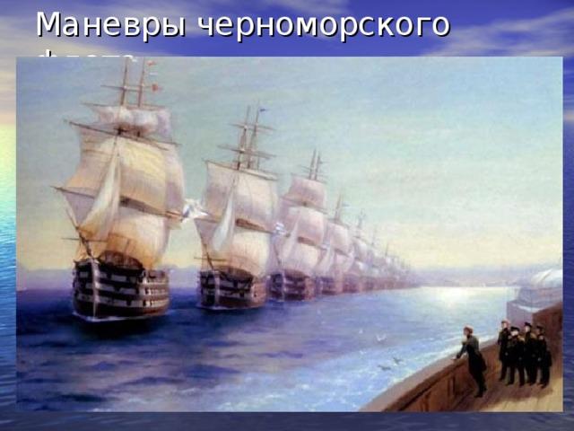 Маневры черноморского флота