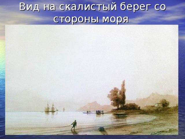 Вид на скалистый берег со стороны моря