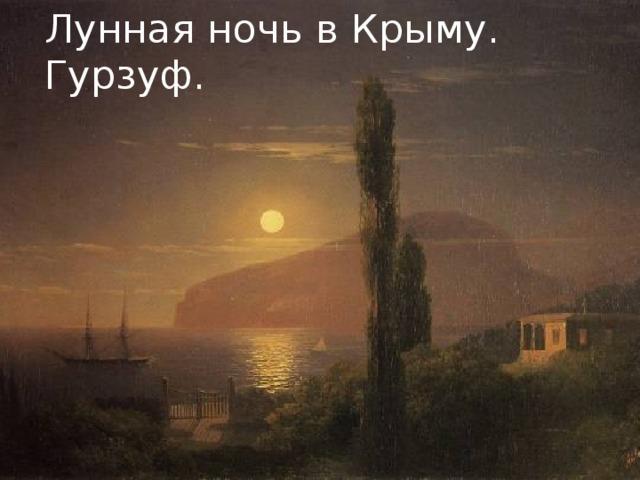 Лунная ночь в Крыму. Гурзуф.
