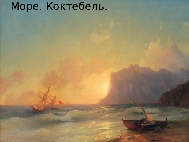 Море. Коктебель.