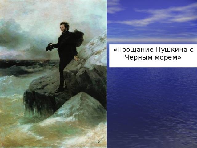 «Прощание Пушкина с Черным морем»