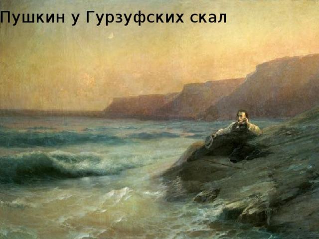 Пушкин у Гурзуфских скал