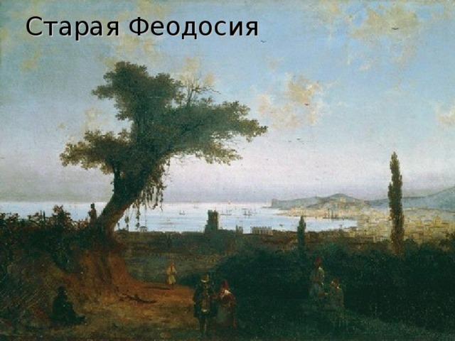 Старая Феодосия
