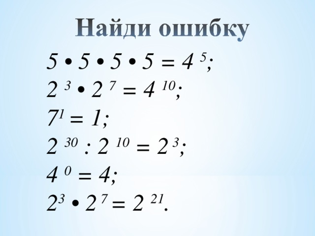 5 • 5 • 5 • 5 = 4 5 ; 2 3 • 2 7 = 4 10 ; 7 1 = 1; 2 30 : 2 10 = 2 3 ; 4 0 = 4; 2 3 • 2 7 = 2 21 .