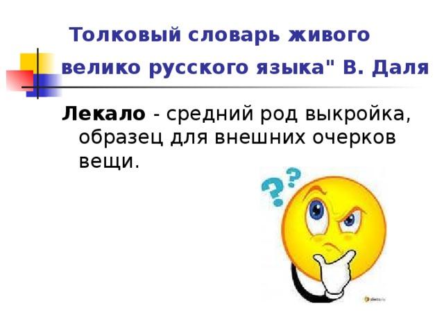 Толковый словарь живого велико русского языка