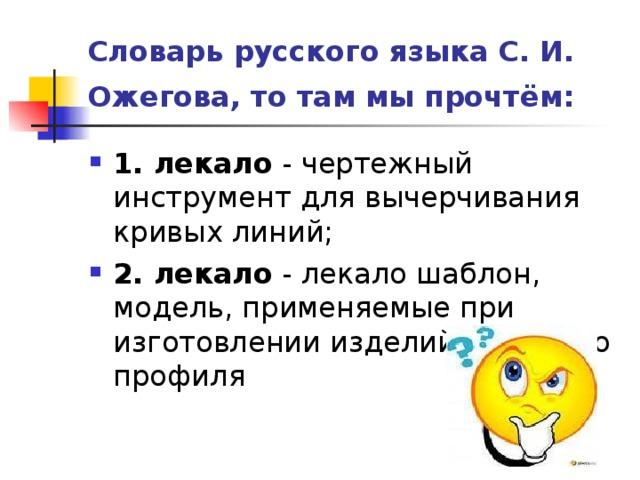 Словарь русского языка С. И. Ожегова, то там мы прочтём: