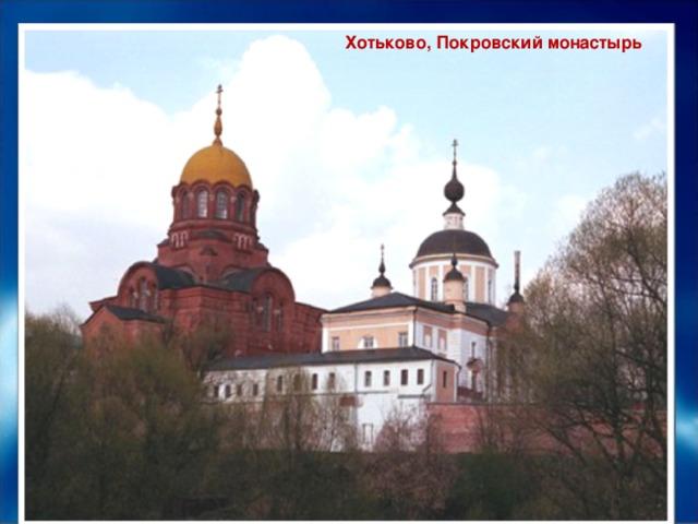 Хотьково, Покровский монастырь