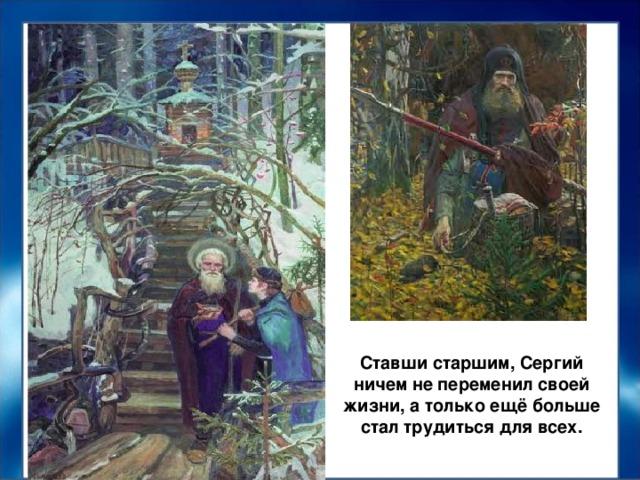 Ставши старшим, Сергий ничем не переменил своей жизни, а только ещё больше стал трудиться для всех.
