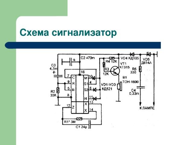Схема сигнализатор