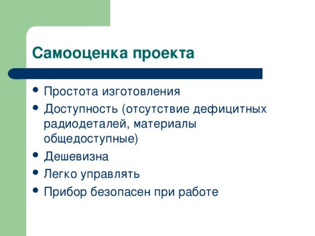 Самооценка проекта